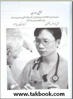 دانلود کتاب پزشکی آنژین صدری