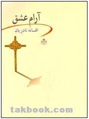 دانلود رایگان کتاب داستان ایرانی آرام عشق
