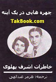 دانلود کتاب رایگان خاطرات اشرف پهلوی