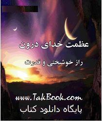 دانلود رایگان کتاب فارسی عظمت خدای درون