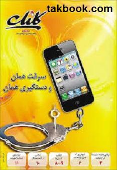 دانلود مجله کلیک شماره345