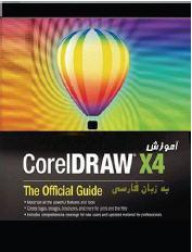 دانلود رایگان کتاب آموزش corel draw x4