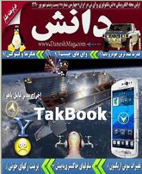 دانلود کتاب مجله دانش نسخه چهارم