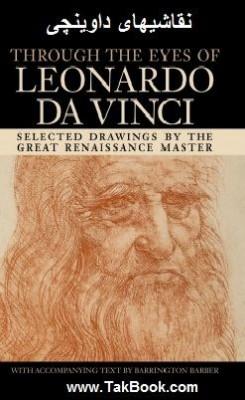 دانلود کتاب نقاشی های لئوناردو داوینچی مشهور