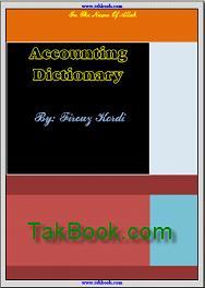دانلود رایگان کتاب فرهنگ لغت حسابداری