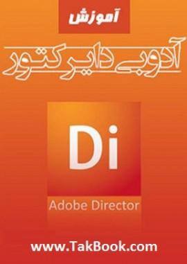دانلود کتاب رایگان آموزش نرم افزار دایرکتور adobe director