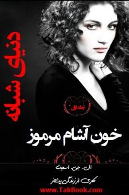 دانلود کتاب رمان خون آشام مرموز
