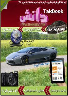 دانلود کتاب مجله دانش شماره 3