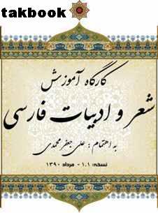 دانلود كتاب كارگاه آموزش ادبيات فارسي
