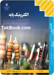 کتاب آموزش الکترونیک پایه