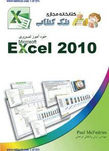 دانلود رایگان کتاب آموزش اکسل 2010 excel