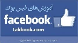 دانلود کتاب آموزش فیس بوک facebook
