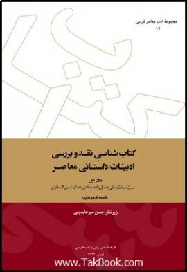 کتابشناسی نقد و بررسی ادبیات داستانی معاصر