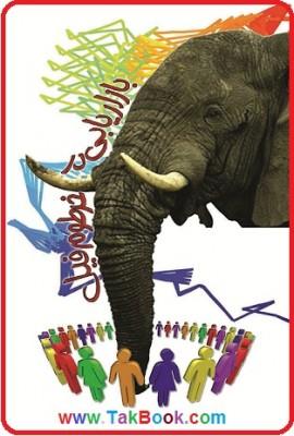 دانلود رایگان کتاب بازاریابی در خرطوم فیل