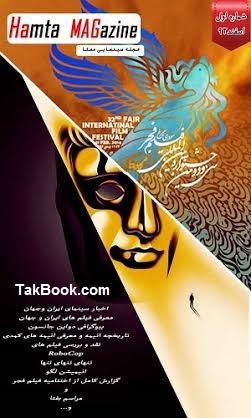 شماره سینما تک صفائیه دانلود مجله سینمایی همتا - شماره اول - پايگاه دانلود ...