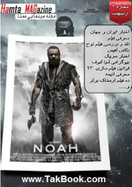 دانلود مجله سینمایی همتا شماره سوم