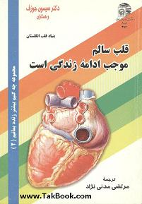 دانلود رایگان کتاب فارسی قلب سالم سیمون جوزف