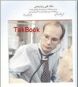 دانلود رایگان کتاب پزشکی سکته قلبی و توانبخشی