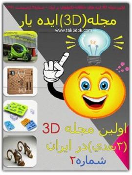 دانلود رایگان کتاب مجله ایده یار - سه بعدی - 3D
