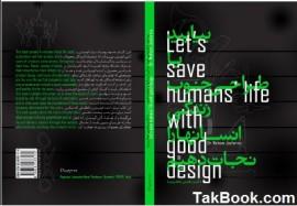 دانلود رایگان کتاب بیایید با طراحی خوب زندگی انسانها را نجات دهیم