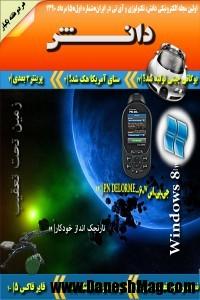 دانلود رایگان مجله دانش 1
