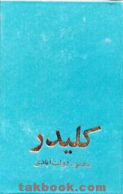 دانلود رایگان کتاب ده جلدی کلیدر