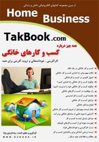 دانلود کتاب کسب و کار های خانگی