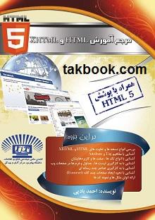 دانلود رایگان کتاب مرجع اموزش html و xhtml