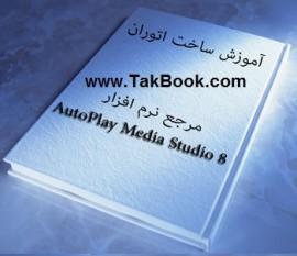 کتاب آموزش learn autoplay media studio 8