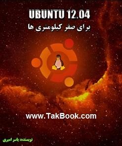 کتاب Ubuntu 12.04 برای صفر کیلومتری ها