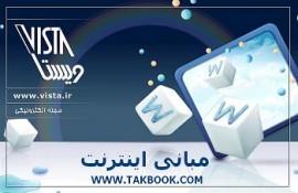 دانلود رایگان کتاب مبانی اینترنت و فناوری اطلاعات IT