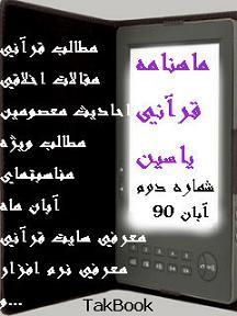 کتاب ماهنامه قرآنی مخصوص گوشی موبایل