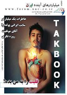 کتاب رایگان شماره سوم مجله میلیاردر های آینده ایران