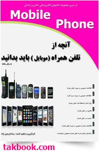 دانلود رایگان کتاب آنچه از تلفن همراه(موبایل) باید بدانید