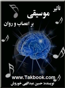 دانلود کتاب تاثیر موسیقی بر اعصاب و روان