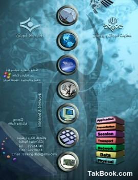 کتاب آشنایی با تعاریف سیستم های نرم افزاری و شبکه