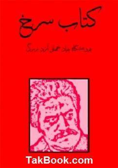 دانلود رایگان کتاب سرخ ارد بزرگ