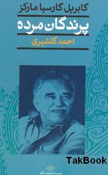 دانلود رایگان کتاب رمان خارجی پرندگان مرده گابریل گارسیا مارکز