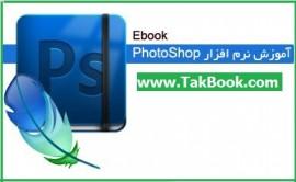 دانلود کتاب آموزش تصویری فتوشاپ