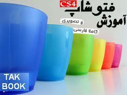 دانلود رایگان کتاب آموزش فتوشاپ cs4 - photoshop cs4