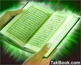 کتاب کامل قرآن و تفسیر قرآن