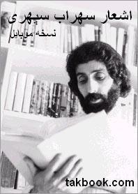 دانلود رایگان کتاب اشعار سهراب سپهری نسخه موبایل