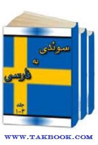 دانلود رایگان فرهنگ لغت سوئدی به فارسی