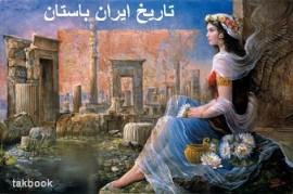 دانلود رایگان کتاب تاریخ ایران باستان