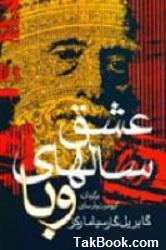 دانلود کتاب رایگان عشق سالهای وبا گابریل مارکز