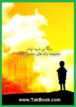 دانلود رایگان کتاب مجموعه ترانه های محسن یگانه
