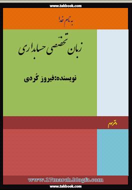 کتاب زبان سه حسابداری