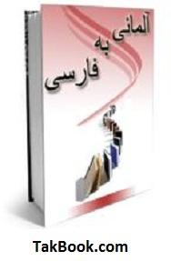 دانلود کتاب فرهنگ لغت آلمانی به فارسی