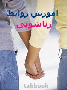دانلود رایگان کتاب آموزش روابط جنسی و زناشویی
