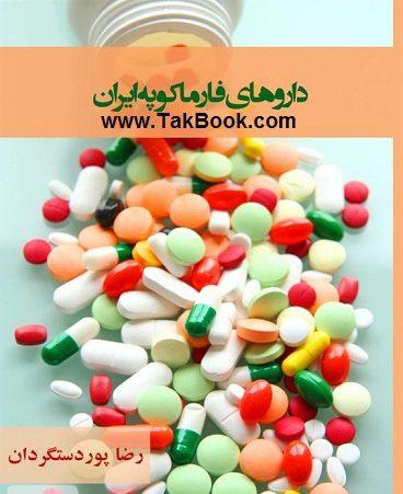 کتاب عوارض دارو